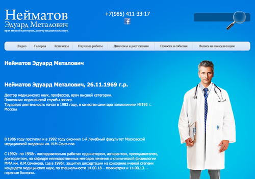 Пример 2 : Редизайн сайта neymatov.ru
