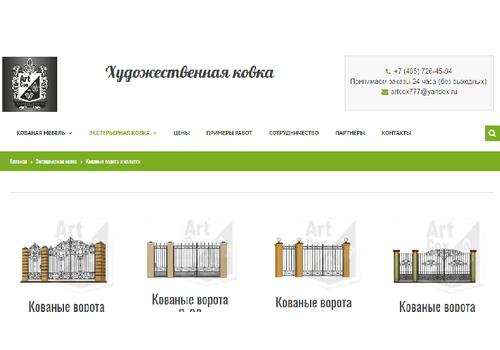 Пример 3 : Интернет магазина Аrtcox.ru