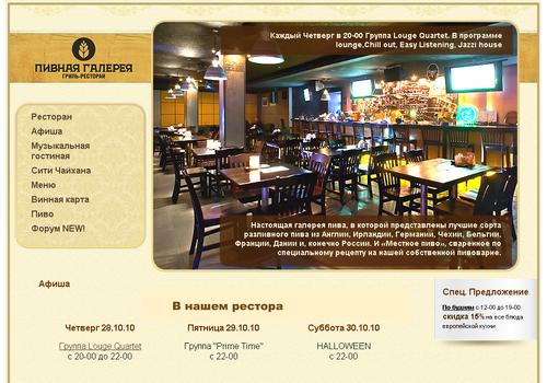 Пример 2 : Сайт гриль-ресторана «Пивная галерея»