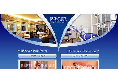 Пример 4 : Салон красоты и стоматология