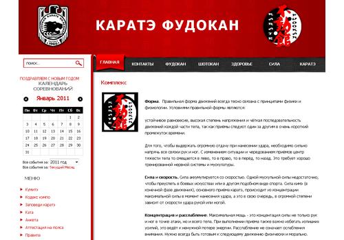 Пример 1 : Сайт о Каратэ Фудокан