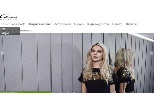 Пример 1 : Имиджевый сайт бренда Caterina Leman
