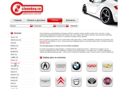 Пример 1 : Сайт по копированию  авто ключей