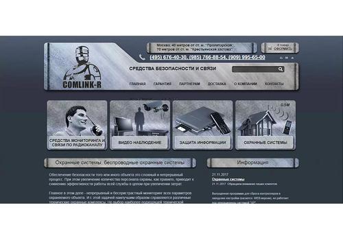 Пример 3 : Интернет магазин охранных систем