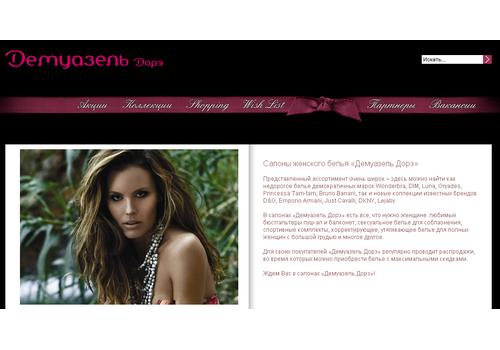 Пример 3 : Сайт-визитка магазинов Демуазель Дорэ