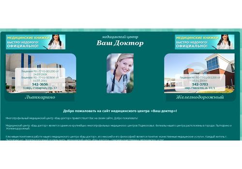 Пример 2 : Сайт медицинского центра