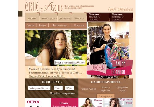 Пример 2 : Сайт  магазинов Estelle A clab