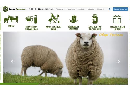 Пример 2 : Интернет магазин фермерских продуктов