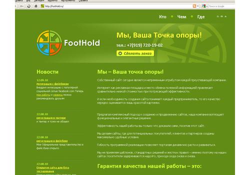 Пример 2 : Первый релиз нашего сайт