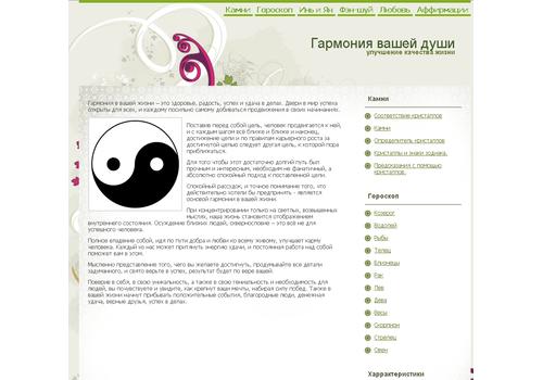 Пример 3 : Сайт Harmonysoul