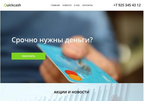 Пример 1 : Сервис потребительского кредитования в точках продаж