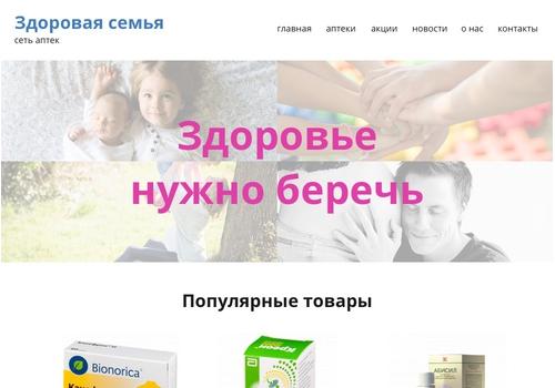 Пример 1 : Сайт аптечной сети  «Желаем здоровья»