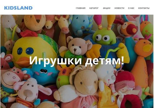 Пример 1 : Интернет магазин игрушек и товаров для детей