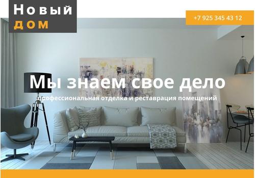 Пример 3 : Сайт компании осуществляющей отделочные работы