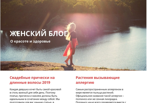Пример 1 : Персональный сайт Тамары Руцкой