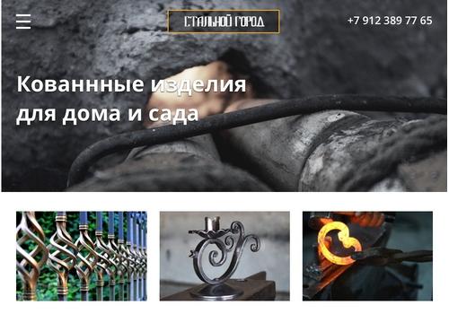 """Пример 1 : Сайт филиала """"Стиль города"""" в Чехии"""