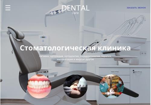 Пример 2 : Сайт клиники стоматологии Бэлль