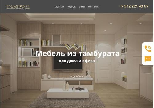 Пример 2 : Сайт Lightform