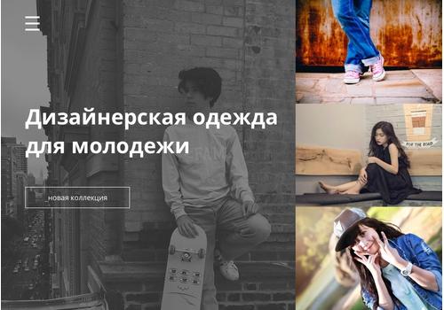 Пример 2 : Интернет магазин одежды российских дизайнеров