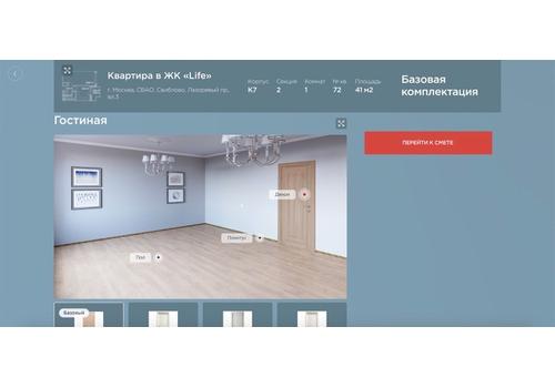 Пример 2 : Калькулятор ремонта и 3D визуализация