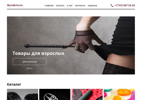 Пример 1 : Интернет магазин товаров для взрослых