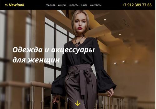 Пример 1 : Интернет магазин Belfam