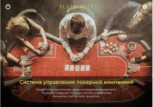 Пример 4 : Система управления покерной компанией