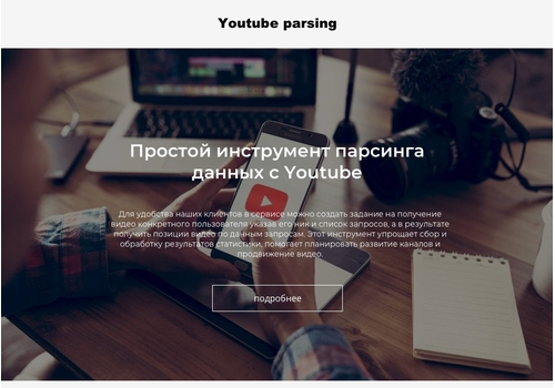 Пример 1 : Youtube Smartfetch
