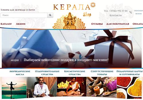 Пример 4 : Интернет магазин центра аюрведы Керала