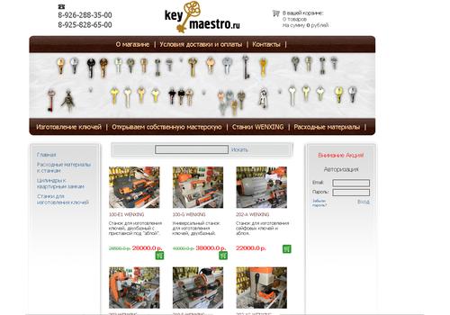 Пример 3 : Сайт компании по изготовление ключей