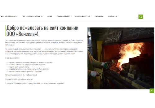 Пример 2 : Сайт компании по производству кованной мебели