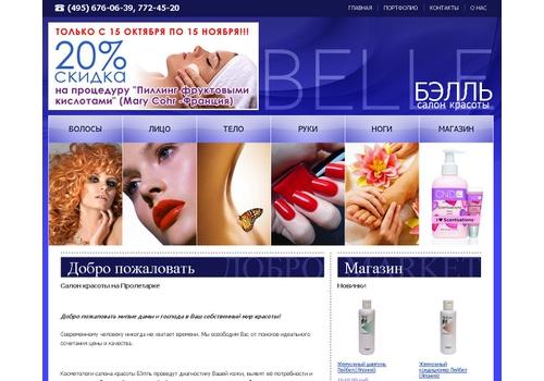 Пример 1 : Сайт салона красоты