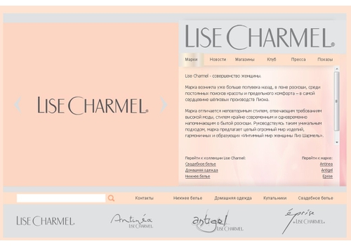 Пример 3 : Сайт Lise Сharmel