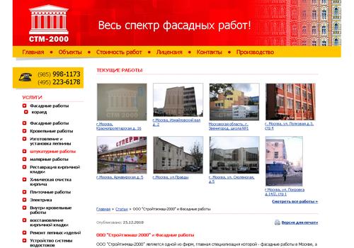 Пример 1 : Сайт компании Стройтэкмаш