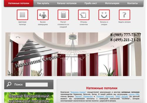 Пример 1 : Сайт Potolki-ok.ru