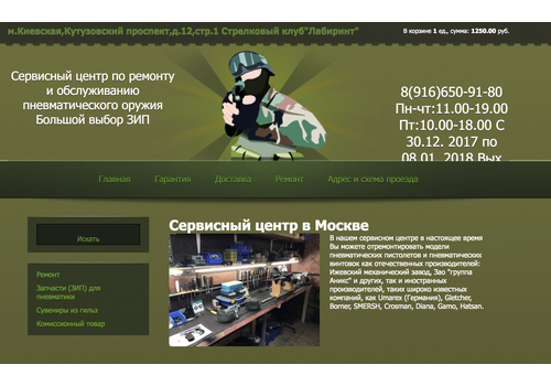 Пример 1 : Сайт сервисного центра Komlink