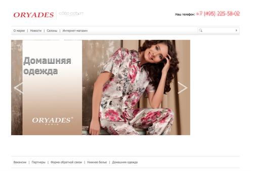 Пример 3 : Сайт Oryades