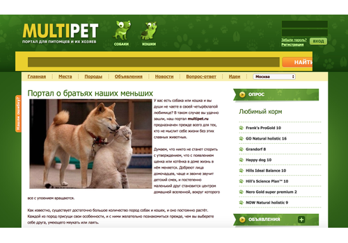Пример 1 : Сайт о животных Multipet