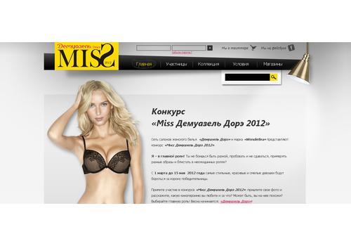 Пример 2 : Конкурс Miss Демуазель Дорэ 2012