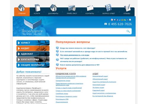 Пример 2 : Сайт компании Профаудитор