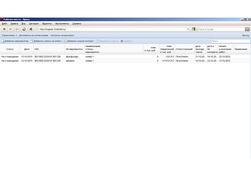 Пример 1 : Система учета документов Правительства Москвы