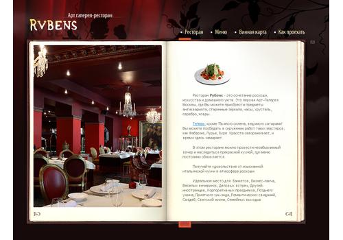 Пример 4 : Сайт-галерея ресторана Рубенс