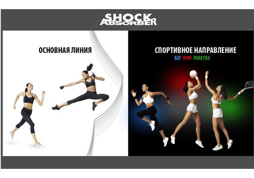 Пример 1 : Сайт спортивного белья Shockabsorber