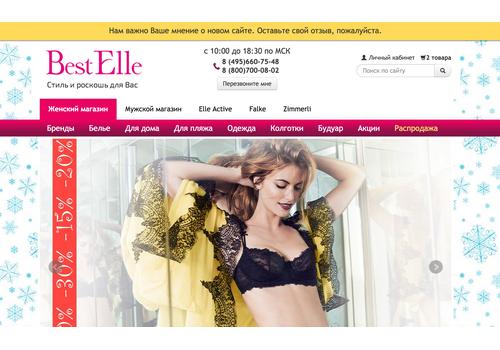 Пример 4 : Интернет магазин Best-elle.ru