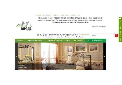 Пример 2 : Интернет-магазин кованой мебели