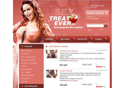 Пример 2 : Магазин интимных товаров