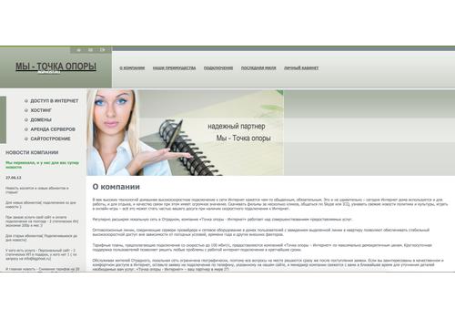 Пример 1 : Сайт хостинг компании
