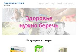 Пример 2 : Сайт аптечной сети  «Желаем здоровья»