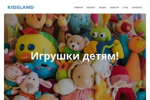 Пример 2 : Интернет магазин игрушек и товаров для детей