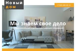 Пример 2 : Сайт компании осуществляющей отделочные работы